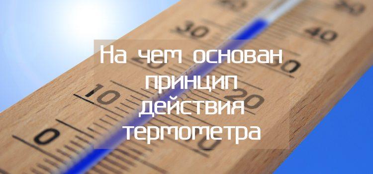 На чем основан принцип действия термометра