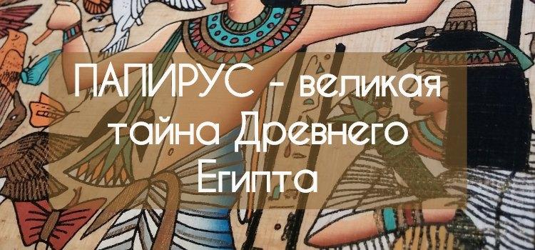 Папирус что это такое в истории Древнего Египта