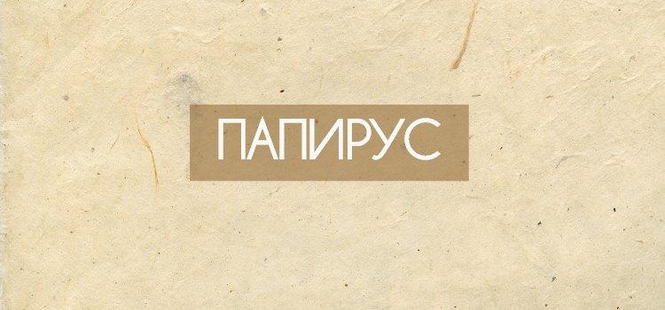 Папирус это что