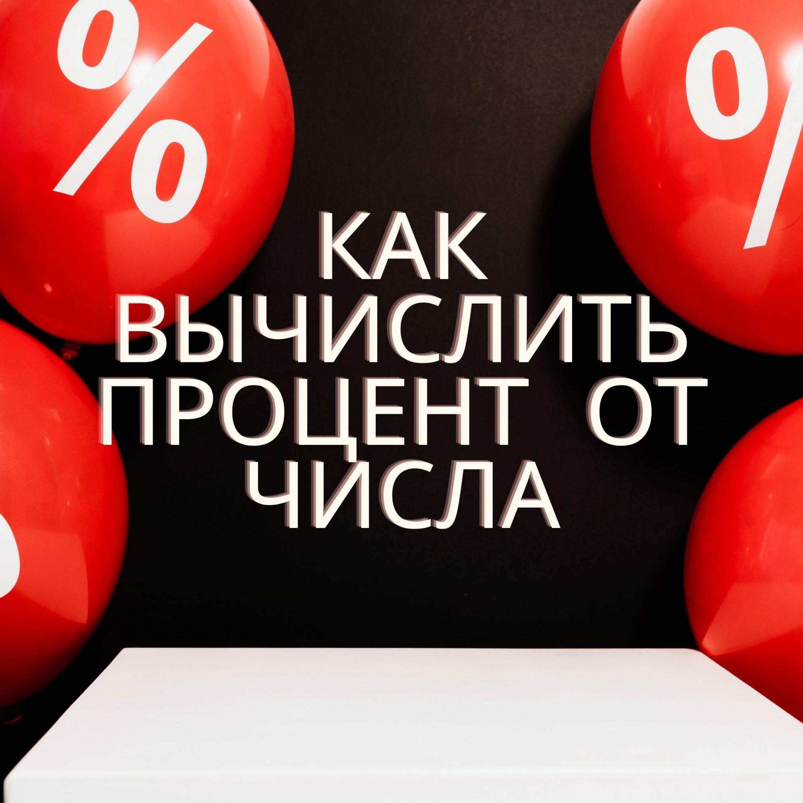 процент на шариках