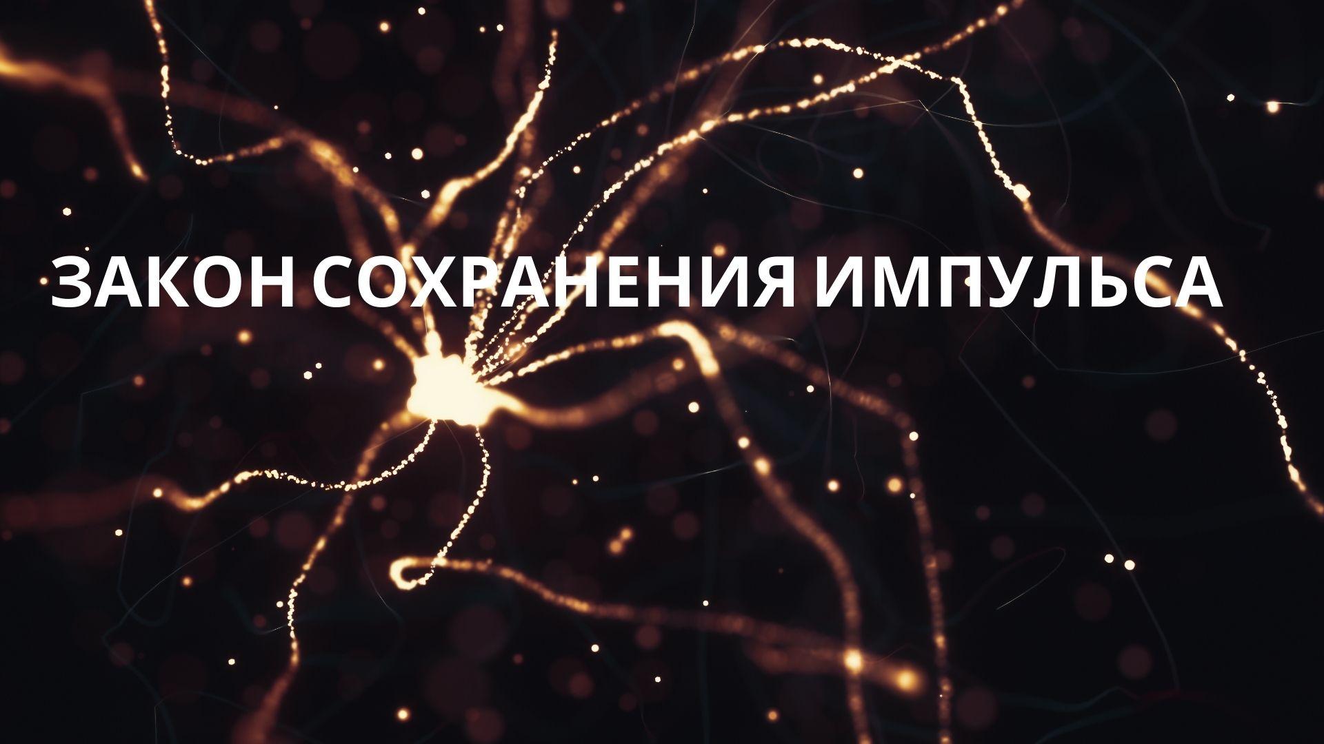 нейроны электрические импульсы