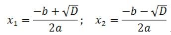 формулы полных стандартных уравнений