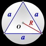 равносторонний треугольник в кругу