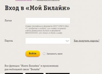Билайн личный кабинет войти через интернет