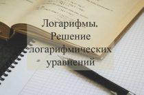 Логарифм, история логарифмов и логарифмические уравнения