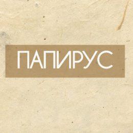 История папируса или что скрывали египтяне