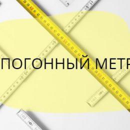 Как перевести погонный метр в метры