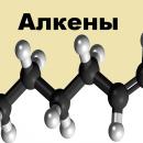Общая формула алкенов