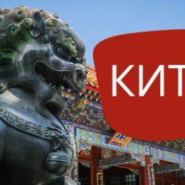 Китай: его экономика и культура
