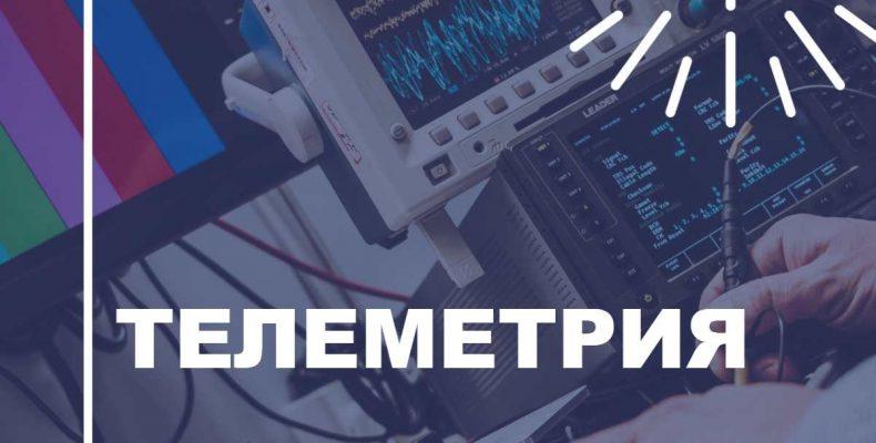 Что такое телеметрия