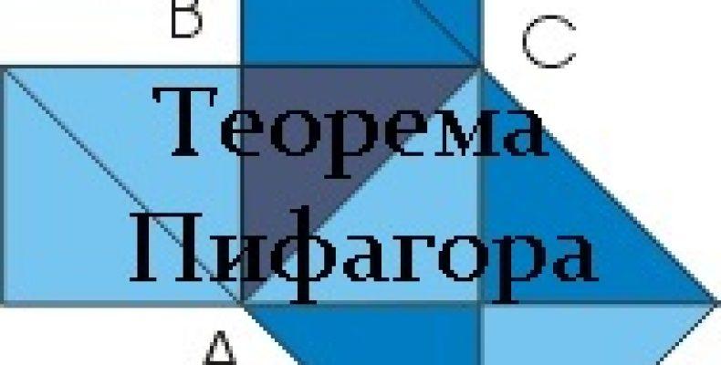 Теорема Пифагора формула